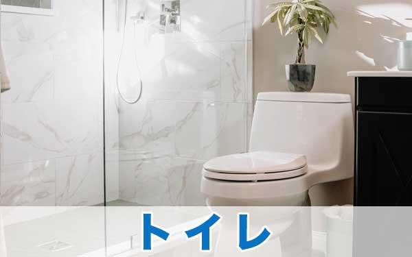 トイレ除菌
