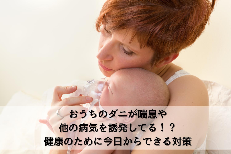 喘息の赤ちゃんとお母さん